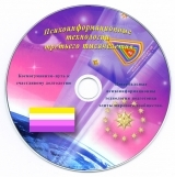 DVD-Disks