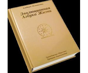 Игнатенко А.В. «Эволюционная Азбука Жизни»